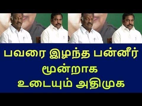 express their strong protest|tamilnadu political news|live news tamil