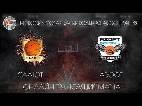 19.01.2019. НБА  Салют - Азофт.