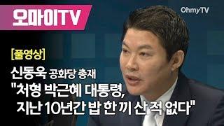 """[풀영상] 신동욱 """"처형 박근혜 대통령, 지난 10년간 밥 한 끼 산 적 없다""""(오마이TV)"""