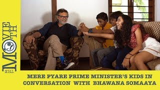 Chalo Cinema I Mere Pyare Prime Minister I Rakesh Omprakash Mehra with Bhawana Somaaya
