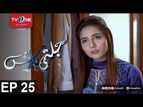 Jalti Barish - Episode 25 - TV One Drama - 8th September 2017