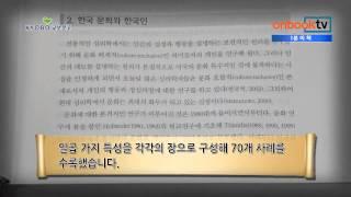 [1분이책] 한국인의 심리상담 이야기