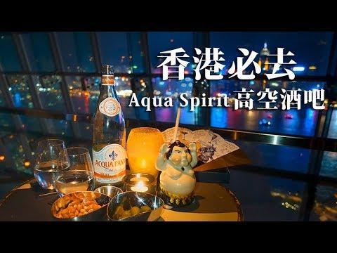 香港必去高空酒吧Aqua Spirit維多利亞港尖沙嘴最浪漫的約會聖地 - YouTube