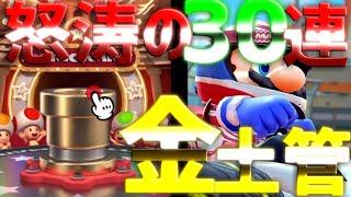 マリオカートツアー #マリオカート #マリオカート8 #キノピオ隊長 かったらチャンネル登録をよろしくお願いします。 ▽チャンネル登録はこちらからです▽ ...