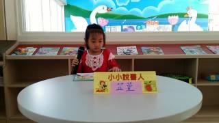 103年希望城堡幼兒園小小說書人  芷萱小朋友
