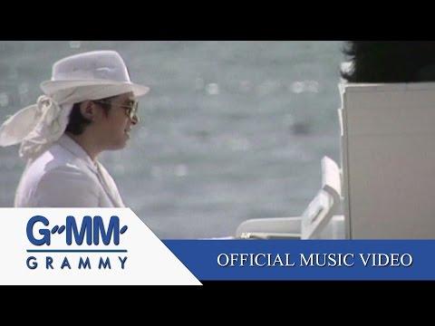 รักไม่ยอมเปลี่ยนแปลง - ติ๊ก ชิโร่【OFFICIAL MV】