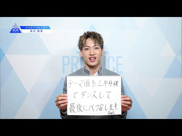 PRODUCE 101 JAPANㅣ東京ㅣ【渡辺 龍星(Watanabe Ryusei)】ㅣ国民プロデューサーのみなさまへの公約