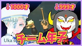 [LIVE] 【届木ウカvsあっくん大魔王】Vtuber壺バトル三回戦!【Uka024】