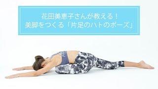 花田美恵子さんが教える!メリハリのあるレッグラインをつくるヨガ「片足のハトのポーズ」 花田美恵子 検索動画 22
