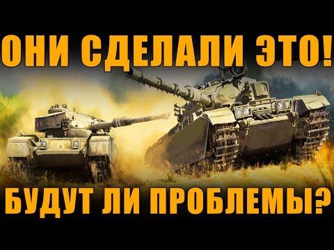ОНИ СДЕЛАЛИ ЭТО! - БУДУТ ЛИ ПРОБЛЕМЫ? [ World of Tanks ]