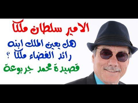 د.أسامة فوزي # 1106 - هل يعين سلمان ابنه سلطان وليا للعهد .. وقراءة لقصيدة جربوعة
