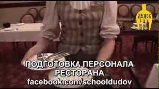 Григорий Дудов обучение официанта выпуск №11 Сбор грязной посуды