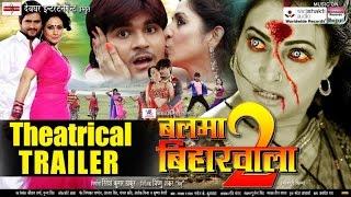 Balma Biharwala 2 Theatrical Trailer | Arvind Akela (Kallu) | Pakhi Hegde | BHOJPURI MOVIE 2016