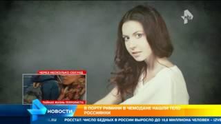 Несбывшиеся мечты и чудовищная находка рыбаков: жуткая смерть россиянки в Италии