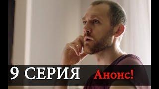 БЫВШИЕ 9 Серия новая АНОНС Дата выхода ЮТУБ