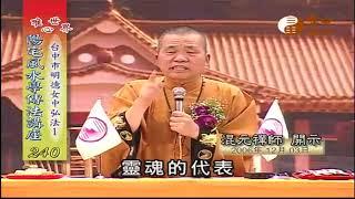 台中市明德女中弘法(1)【陽宅風水學傳法講座240】| WXTV唯心電視台