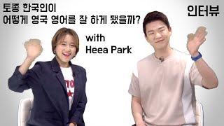 인터뷰 | 토종 한국인이 영국 영어를 능숙하게 하기까지 (with Heea Park) [KoreanBilly