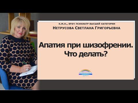 Апатия при шизофрении. Что делать? | Светлана Нетрусова