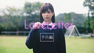 欅坂46渡邉理佐・長濱ねるW主演映画「LoveLetter」予告(風)