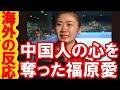 【仁川アジア大会】中国ネットを萌え沸かした福原愛選手のインタビュー ※日本語字幕 <韓国>