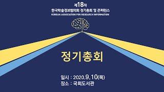 제18차 한국학술정보협의회 정기총회 및 콘퍼런스  [정…