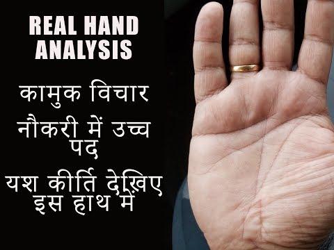 REAL HAND ANALYSIS - कामुक विचार, नौकरी में उच्च पद, यश कीर्ति देखिए इस हाथ में