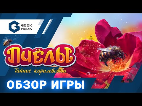 ПЧЕЛЫ - ОБЗОР настольной игры