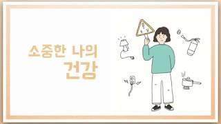 """""""카드뉴스 [소중한 나의 건강]"""" 교육 영상내용"""