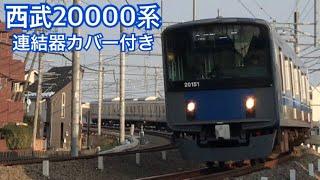 所沢大カーブ!西武20000系【連結器カバー付き】