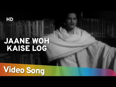 Jaane Woh Kaise Log The | Pyaasa (1957) | Guru Dutt | Old Super Hit Bollywood Song