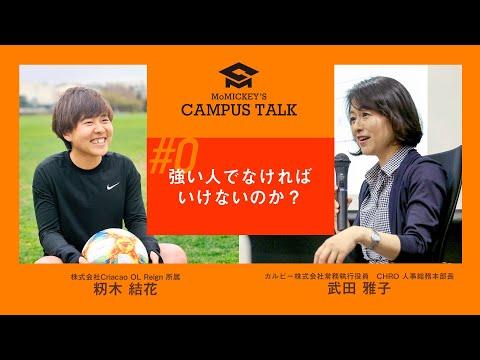 vol.00 CampusTalk 武田雅子さん×籾木結花 2020.11.27