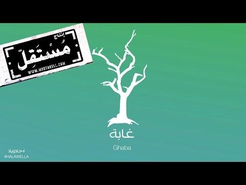 Maryam Saleh & Zeid Hamdan - Ghaba مريم صالح وزيد حمدان - غابة