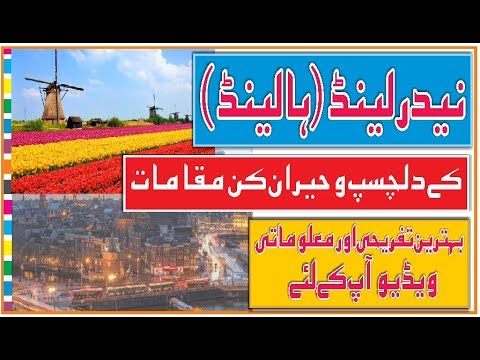 Beautiful Netherlands Places History Documentary in Urdu