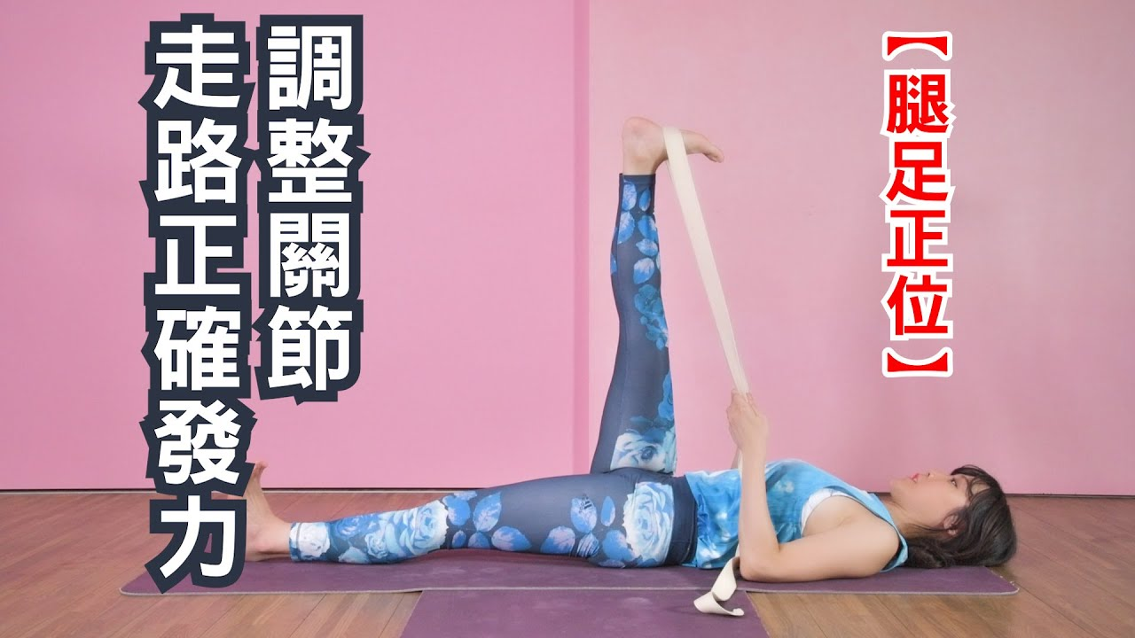【足部正位】走路正確發力,身體舒適|Naomi老師|YogaAsia 亞洲瑜伽