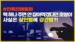 [잔혹동화시리즈 1회] 해와 달이 된 오누이_이승우변호…