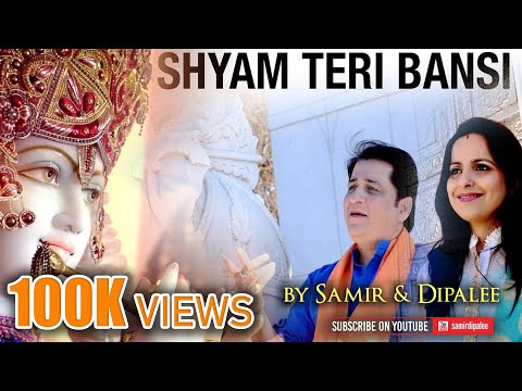 """Shyam Teri Bansi"" A classic devotional song by Samir & Dipalee"