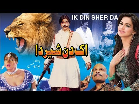 IK DIN SER DA (2001) - SAUD, NOOR, SHEHZADI & JAVED HASSAN - OFFICIAL PAKISTANI MOVIE