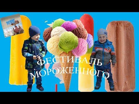 МОРОЖЕНОЕ Челлендж | ICE CREAM Challenge - YouTube