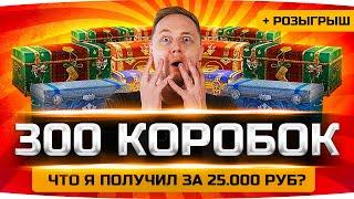 ПОДСТАВА ОТ WG? ● ОТКРЫЛ ПЕРВЫЕ 300 КОРОБОК ● Что выпало на 25 000 рублей? ● Розыгрыш 200 Коробок