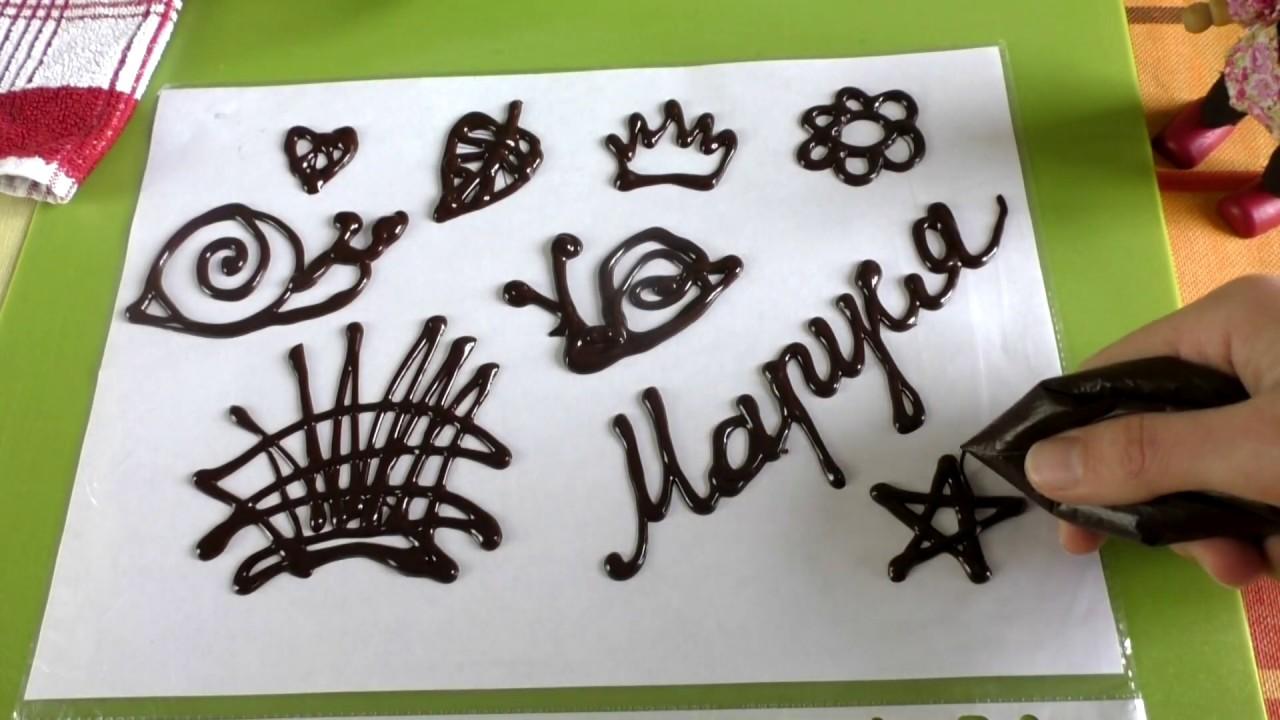 украшает рисунки из шоколада своими руками нормативы желательно
