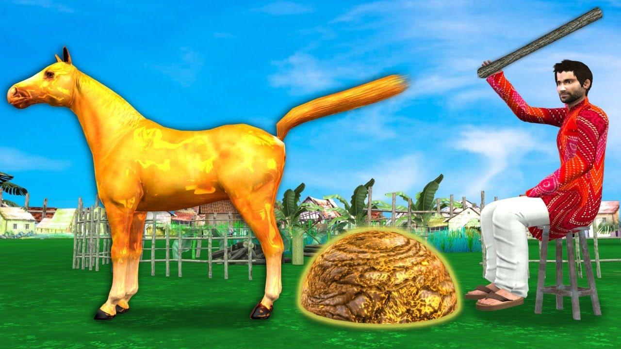 Magical Golden Horse जादुई स्वर्ण घोड़ा Funny Comedy Story हिंदी कहानिय Hindi Kahaniya Comedy Video