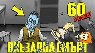 """ВНЕЗАПНА СМЪРТ"" | 60 Seconds"