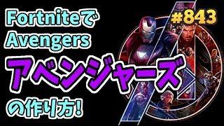 (Fortnite) The Avengers (creative codes)