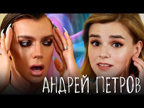 Андрей Петров: ХЕЙТ, СКАНДАЛЫ, ЭПАТАЖ и МЕЙКАПЕРЫ / цветопередача
