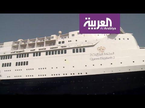 صباح العربية: السفينة التاريخية اليزابيت 2 تتحول لفندق في دبي  - نشر قبل 1 ساعة