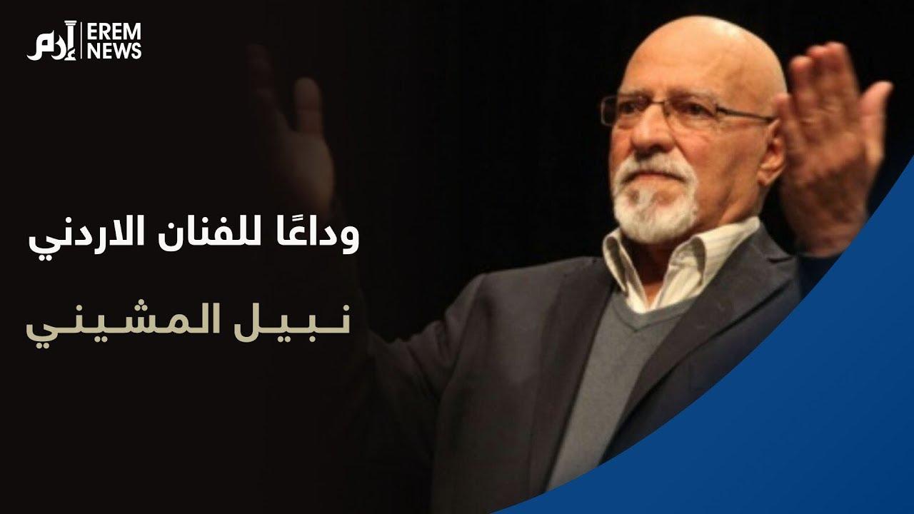 """وداعًا """"أبو عواد"""".. رحيل الفنان نبيل المشيني راسم الابتسامة على وجوه الأردنيين"""