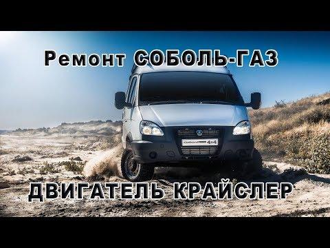 РЕМОНТ СОБОЛЬ-ГАЗ ДВИГАТЕЛЬ 2,4л. КРАЙСЛЕР