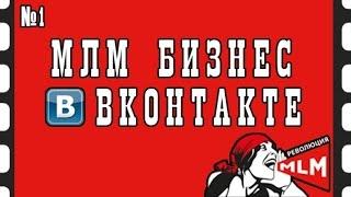 Раскрутка Вконтакте. МЛМ бизнес в социальных сетях. Раскрутка Вконтакте.(Раскрутка Вконтакте. Как создать поток кандидатов в МЛМ бизнес? Примите участие в бесплатном вебинаре http://ww..., 2014-12-22T08:39:24.000Z)