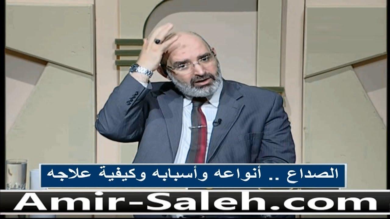الصداع .. أنواعه وأسبابه وكيفية علاجه | الدكتور أمير صالح