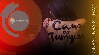 Смотреть клип Pavell & Venci Venc' - Samo Po Tatusi